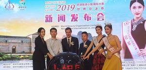 2019环球旅游小姐世界总决赛将在龙南举办