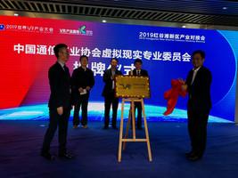 中国通信工业协会虚拟现实专业委员会落户红谷滩
