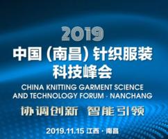 2019中国(南昌)针织服装科技峰会召开