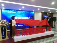 首届华为·宜春城市大数据与人工智能高峰论坛举行
