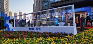 江西省互联网大会在抚州开幕