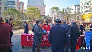 """我县开展""""社会保障卡20周年惠民服务季""""宣传活动"""