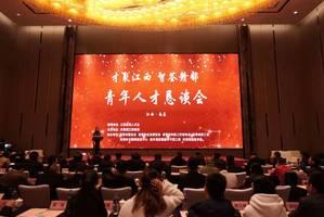 """2020年""""才聚江西 智荟赣鄱""""青年人才恳谈会在昌召开"""