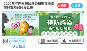 省科协:举办科普网络竞赛 普及疫情防控知识