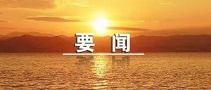 【众志成城抗疫情】下周起!景德镇市政务服务中心恢复正常开放