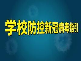 【众志成城抗疫情】新冠肺炎防控系列动画  学校防控新冠病毒指引