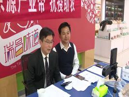 瑞昌副市长做客直播间 助力滞销农产品销售