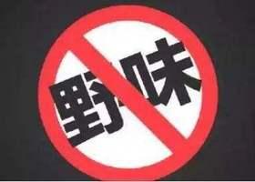 江西正式施行《江西省禁止非法交易和食用野生动物办法》
