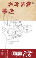 【联防联控江西在行动】初心连环画第四十三期:铁汉所长刘稳