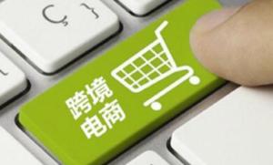 """南昌:跨境电商业务跑出""""加速度"""""""