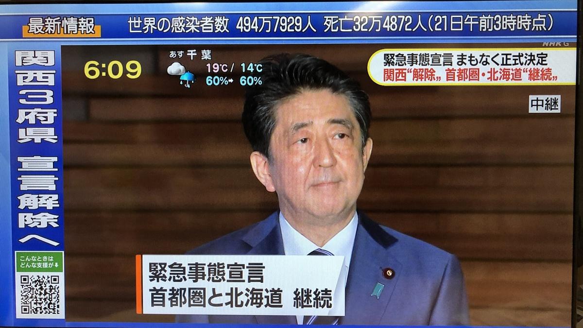 緊急 宣言 解除 事態 大阪