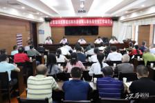 九江市委第四巡察组巡察市退役军人事务局工作动员会召开