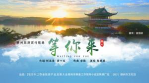 官宣|全力筹备2020年全省旅发大会,赣州旅游形象歌曲《等你来》正式发布