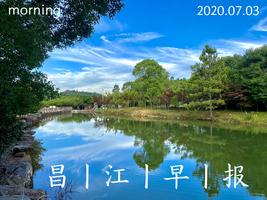 早安!欢迎收听《昌江早报》(7.3)