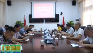 农工党赣州市委会一行到我县开展脱贫攻坚与乡村振兴专项民主监督