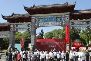 北京大学文化传承与创新研究院(抚州)正式成立