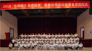 省慈善总会联合江西农商银捐资资助贫困大学生
