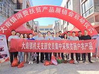 销售7万元!广丰区大南镇举行消费扶贫产品展销会