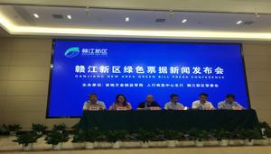 全国首个绿色票据标准研究成果在赣江新区落地