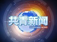【共青新闻】2020-8-4