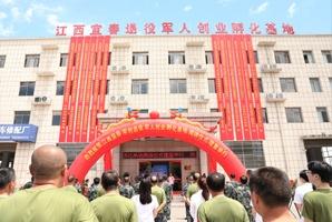 宜春设立退役军人创业孵化基地