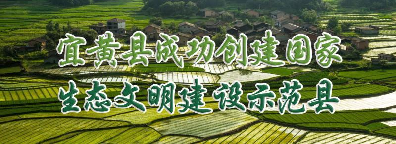 喜讯!热烈祝贺宜黄县成功创建第四批国家生态文明建设示范县!