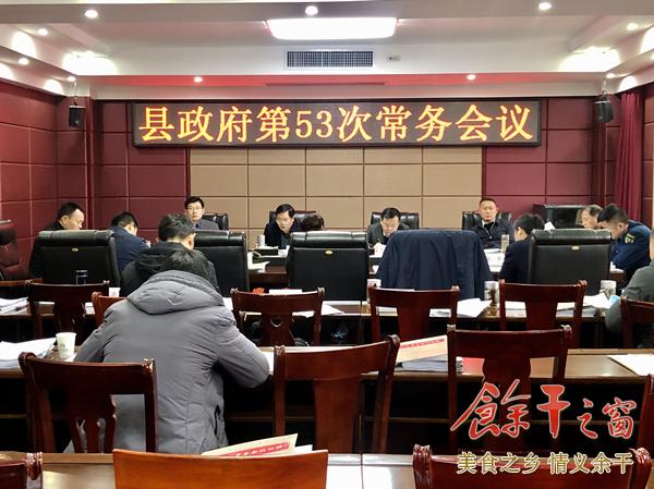江忠汉主持召开县政府第53次常务会议