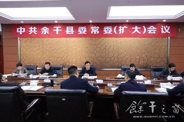 胡伟主持召开县委第137次常委(扩大)会议