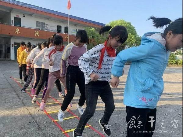 余干县义工联合会走进米湾小学开展多彩体育课堂