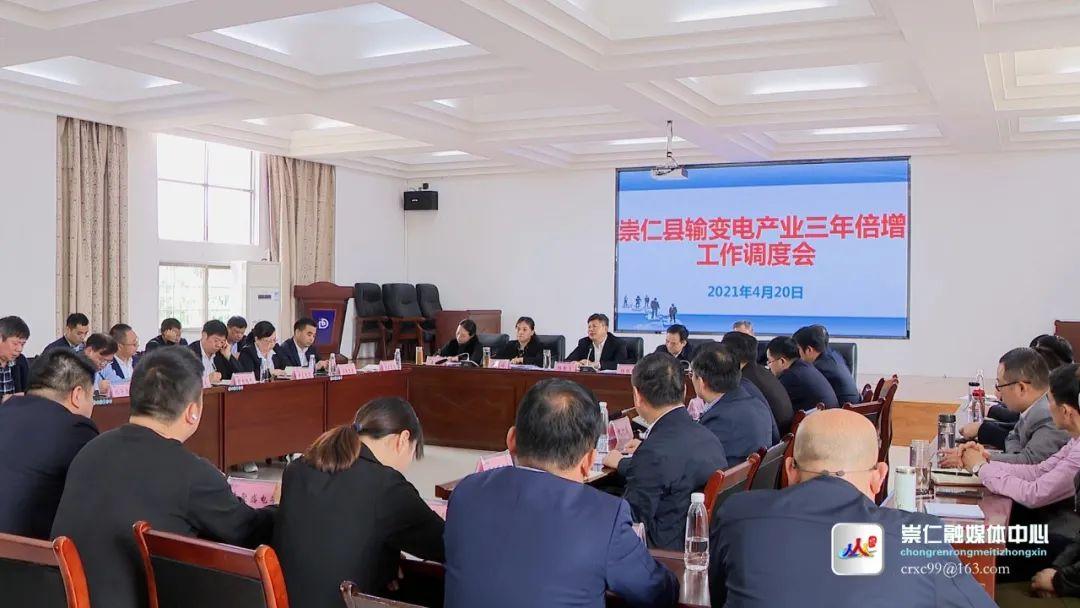 程新飞主持召开崇仁县输变电产业三年倍增工作调度会