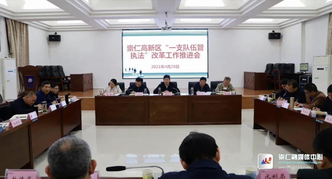 """县高新区""""一支队伍管执法""""改革工作推进会召开"""