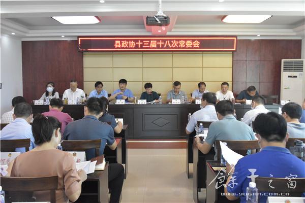 王晓燕主持召开县政协十三届十八次常委会会议
