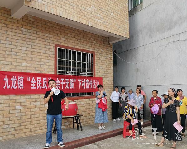 九龙镇开展反诈宣传活动
