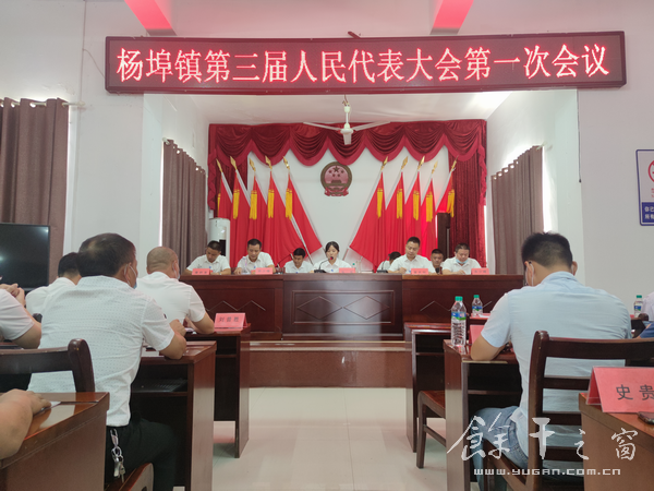杨埠镇第三届人民代表大会第一次会议召开