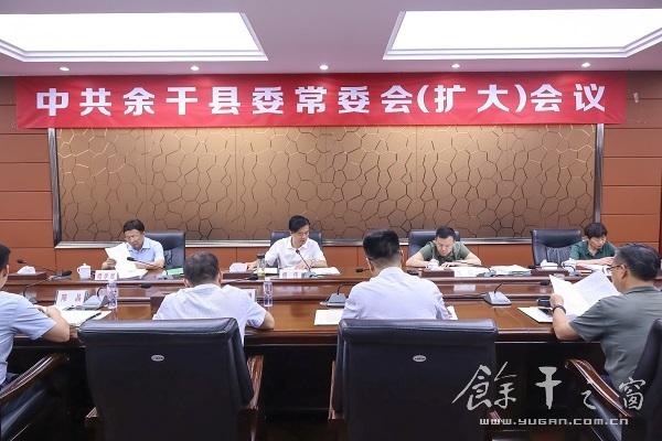 胡伟主持召开县委第146次常委(扩大)会议