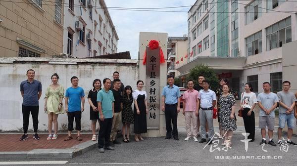 余干县乡村振兴局正式挂牌成立