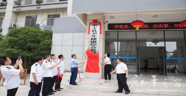 余干县卫生健康综合监督执法局正式挂牌成立