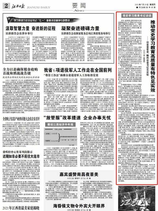 推动党史学习教育高质量有特色见实效——访省委常委、赣州市委书记吴忠琼